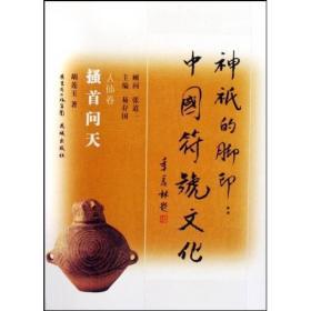神祇的脚印·中国符号文化(搔首问天)(人体卷)