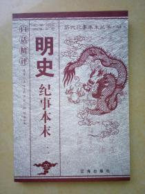 白话精评_明史纪事本末2.