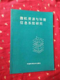 微机资源与环境信息系统研究 作者 : 中国科学技术出版社 : 中国科学技术出版社 版次 : 一版一印 出版时间 : 1990 装帧 :