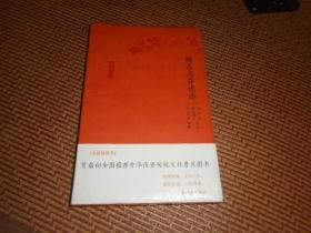 聊斋志异选译(珍藏版)/古代文史名著选译丛书 未开封