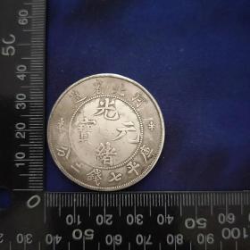 银币,大洋,河北省造【光绪元宝】银币,银元.学习币