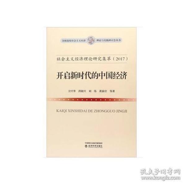 社会主义经济理论研究集萃(2017):开启新时代的中国经济