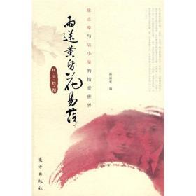 雨送黄昏花易落:徐志摩与陆小曼的情爱世界