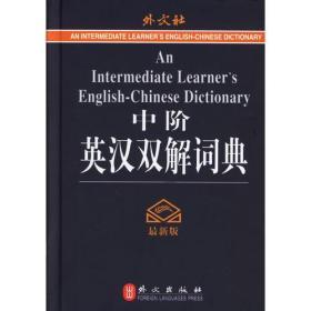 中阶英汉双解词典