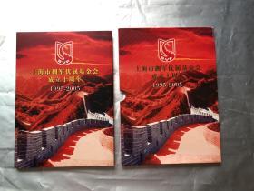 上海市拥军优属基金会成立十周年( 首日封,邮票齐全)