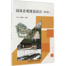 园林景观设计(第2版) 江芳郑燕宁 北京理工大学出版社 9787568234375