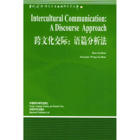 跨文化交际:语篇分析法