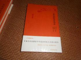 世说新语选译(珍藏版)/古代文史名著选译丛书 未开封