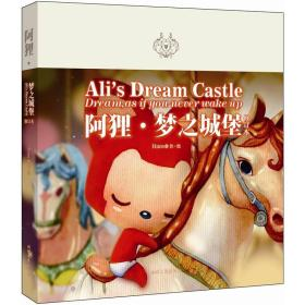 阿狸·梦之城堡 (修订本):Ali's Dream Castle