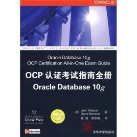 OCP认证考试指南全册Oracle Database10g 沃森(Watson,J.),伯