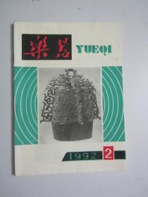 乐器 1992年第2期