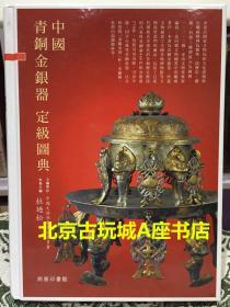 中国青铜金银器定级图典【商务印书馆】