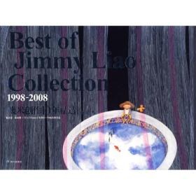 现代出版社 1998-2008几米创作10年精选 几米  9787802444225