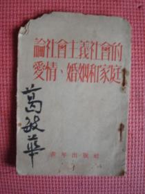 1953年1版1印《论社会主义社会的爱情、婚姻和家庭》
