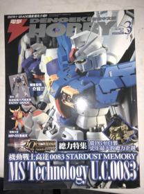 电击HOBBY 香港中文版 2011年第3期