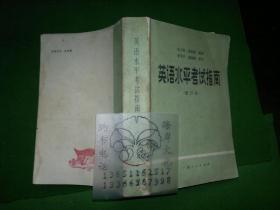 英语水平考试指南/朱月珍,陈厚勤编著