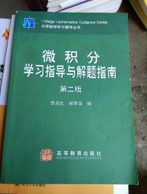 微积分学习指导与解题指南(第二版)
