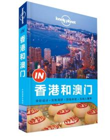 """Lonely Planet 孤独星球 """"IN""""系列:香港和澳门(2014年版):Lonely Planet""""IN""""系列"""