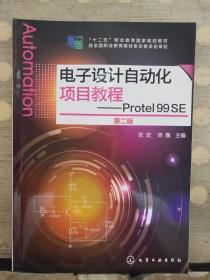 电子设计自动化项目教程——Protel 99 SE(第二版)2018.6重印