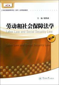 二手劳动和社会保障法学(第二版)谢根成主编 暨南大学出版社