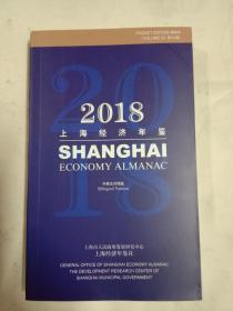 2018上海经济年鉴(中英文对照版)