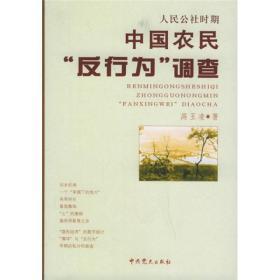 """人民公社时期中国农民""""反行为""""调查"""