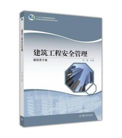建筑工程安全管理(建筑類專業)