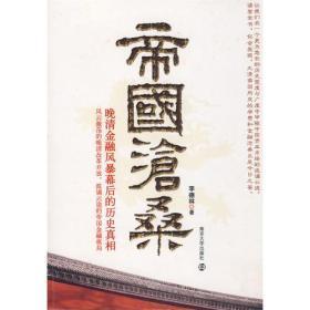 帝国沧桑 晚清金融风暴幕后的历史真相 李德林  南京出版社 9