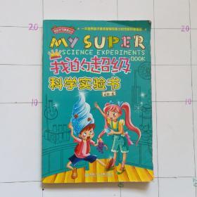 超级学习漫画丛书:我的超级科学实验书