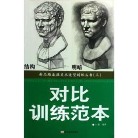 新思路基础美术造型训练丛书(三):对比训练范本