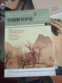 中国图书评论【2012年第2期】