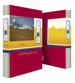 山湖之灵:西藏冈仁波齐与玛旁雍错生物多样性观测手册