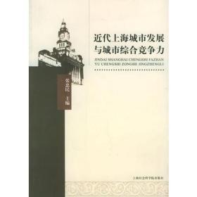 近代上海城市发展与城市综合竞争力