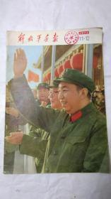 解放军画报1976.11--12