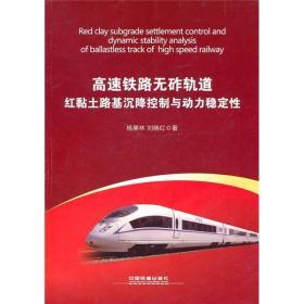 高速铁路无砟轨道红黏土路基沉降控制与动力稳定性