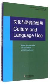 语用学研究前沿丛书2:文化与语言的使用