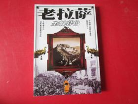老拉萨:圣城暮色  (老城市系列丛书)【库存书】