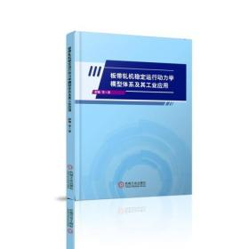 板带轧机稳定运行动力学模型体系及其工业应用