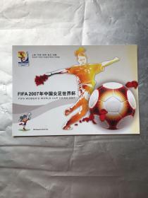 FIFA2007年中国女足世界杯( 首日封,邮票齐全)