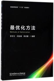 """最优化方法/普通高等教育""""十三五""""规划教材"""