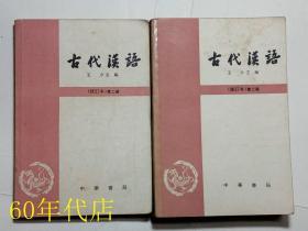 古代汉语(第2、3册)