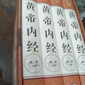 黄帝内经(新 精装 藏书珍藏版)