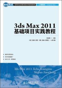 3ds Max 2011基础项目实践教程