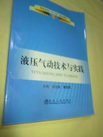 """高职高专""""十二五""""规划教材:液压气动技术与实践"""