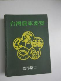 台湾农家要览 农作篇(二)