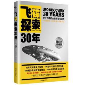 保证正版 《飞碟探索30年》30年来UFO事件档案 关于飞碟的真相与幻想! 《飞碟探索》杂志社 朝华出版社