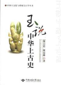 玉说中华上古史 廖宗廷 廖冠琳  中国地质大学出版社