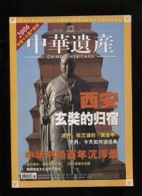 中华遗产2007年1月