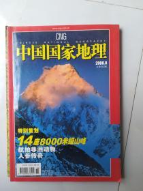 中国国家地理(2006年 第8期 总第550期)