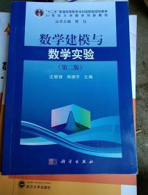 """数学建模与数学实验(第二版)/普通高等教育""""十一五""""规划教材·21世纪大学数学创新教材"""